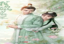 Photo of My Young Pet General (2021) Episode 16 English Sub