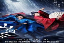 Photo of Word of Honor (2021) Episode 10 English Sub
