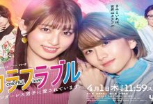 Photo of Colorful Love: Genderless Danshi ni Aisareteimasu Episode 3 English Sub
