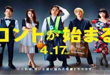Photo of Konto ga Hajimaru (2021) Episode 2 English Sub