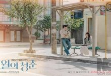 Photo of Youth of May (2021) Episode 4 English Sub