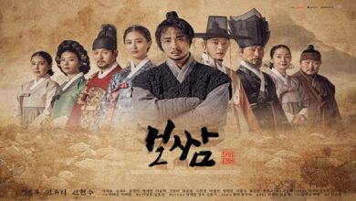 Photo of Bossam: Steal the Fate (2021) Episode 1 English Sub
