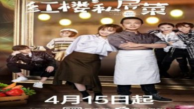Photo of Private Dishes in Red Mansions (2021) Episode 10 English Sub