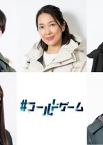 Photo of #Cold Game (2021) Episode 8 English Sub