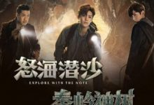 Photo of The Lost Tomb 2: Explore With the Note (2021) Episode 25 English Sub